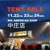 TENT SALE 開催中!!