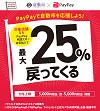倉敷市 「お店を応援☆キャッシュレスでお得」キャンペーンのお知らせ